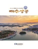 여수상의 39호(2020.10)- 시론 - Cover story - Issue_건의·성명